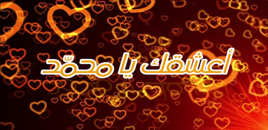 رسالة حب باسم محمد شعر على اسم محمد عراقي قوي رسائل حب