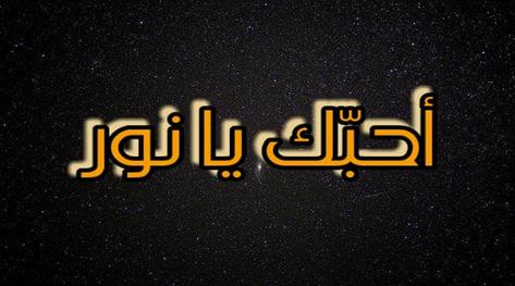 رسالة حب باسم نور كلام جميل عن اسم نورة قوية وقصيرة رسائل حب